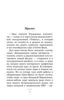 Астро. Любовник Кассиопеи (м) — фото, картинка — 7