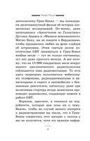 Астро. Любовник Кассиопеи (м) — фото, картинка — 8