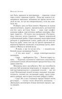 Остров Крым (м) — фото, картинка — 11