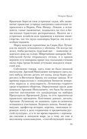 Остров Крым (м) — фото, картинка — 14