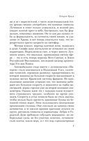 Остров Крым (м) — фото, картинка — 6