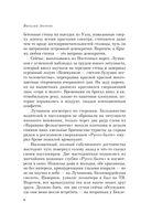 Остров Крым (м) — фото, картинка — 7