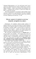 Восточная психология — фото, картинка — 11