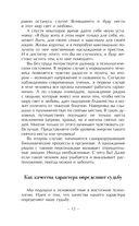 Восточная психология — фото, картинка — 12