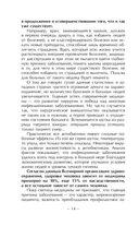 Восточная психология — фото, картинка — 14