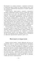 Восточная психология — фото, картинка — 15
