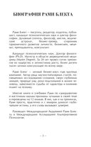 Восточная психология — фото, картинка — 3
