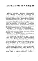 Восточная психология — фото, картинка — 4