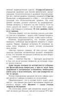Восточная психология — фото, картинка — 7