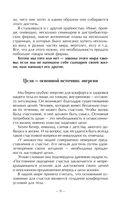 Восточная психология — фото, картинка — 9
