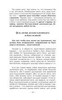 Восточная психология — фото, картинка — 10