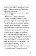 Дневник Стива. Книга 7. Стив, колдунья и наковальни — фото, картинка — 11