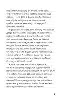 Дневник Стива. Книга 7. Стив, колдунья и наковальни — фото, картинка — 5