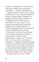 Дневник Стива. Книга 7. Стив, колдунья и наковальни — фото, картинка — 8