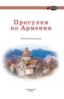Прогулки по Армении — фото, картинка — 1