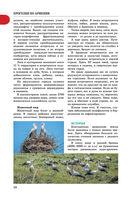 Прогулки по Армении — фото, картинка — 12