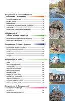 Прогулки по Армении — фото, картинка — 3