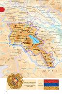 Прогулки по Армении — фото, картинка — 4