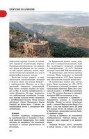 Прогулки по Армении — фото, картинка — 10