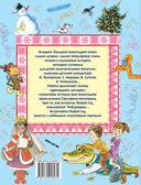 Большая новогодняя книга — фото, картинка — 8