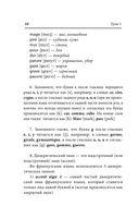 Экспресс-самоучитель французского языка — фото, картинка — 10