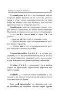 Экспресс-самоучитель французского языка — фото, картинка — 11