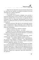 Офирский скворец — фото, картинка — 11