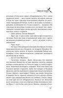 Офирский скворец — фото, картинка — 9