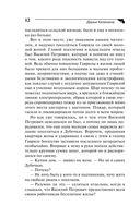 Смерть из консервной банки (м) — фото, картинка — 12