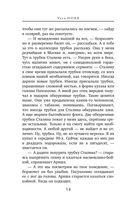 Аккордеоновые крылья — фото, картинка — 14