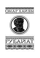 Рубайат в переводах великих русских поэтов — фото, картинка — 1