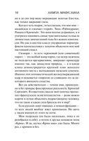 Лампа Мафусаила, или Крайняя битва чекистов с масонами (м) — фото, картинка — 11