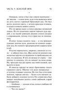 Лампа Мафусаила, или Крайняя битва чекистов с масонами (м) — фото, картинка — 12
