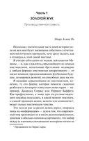Лампа Мафусаила, или Крайняя битва чекистов с масонами (м) — фото, картинка — 6