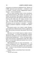 Лампа Мафусаила, или Крайняя битва чекистов с масонами (м) — фото, картинка — 7
