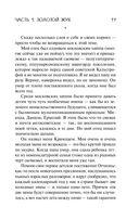 Лампа Мафусаила, или Крайняя битва чекистов с масонами (м) — фото, картинка — 8