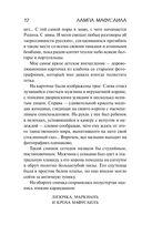 Лампа Мафусаила, или Крайняя битва чекистов с масонами (м) — фото, картинка — 9