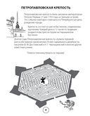 Санкт-Петербург. Пазлы и ребусы — фото, картинка — 3
