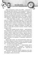 Большая книга приключений для ловких и смелых — фото, картинка — 10