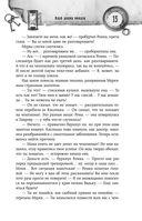 Большая книга приключений для ловких и смелых — фото, картинка — 14