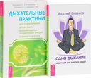 Дыхательные практики для оздоровления, релаксации, высвобождения подавленных эмоций и многого другого. Одно дыхание (комплект из 2-х книг) — фото, картинка — 1