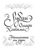 Рубаи Омара Хайяма, написанные от руки — фото, картинка — 1