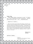 Рубаи Омара Хайяма, написанные от руки — фото, картинка — 2