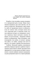 Письма из одиночества — фото, картинка — 9