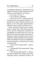 Письма из одиночества — фото, картинка — 10