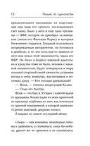 Письма из одиночества — фото, картинка — 11