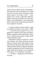 Письма из одиночества — фото, картинка — 12