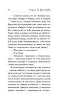 Письма из одиночества — фото, картинка — 13