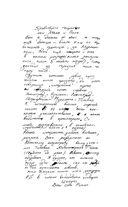 Письма из одиночества — фото, картинка — 5