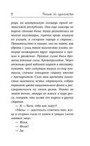 Письма из одиночества — фото, картинка — 7
